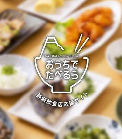 静岡市テイクアウト・弁当 『おうちでたべるら』