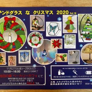 ステンドグラス な クリスマス Vol.16