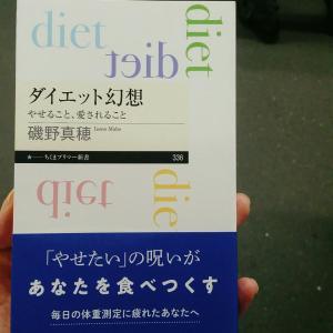 【オススメ本】ダイエット幻想「やせたい」の呪いがあなたを食べつくす