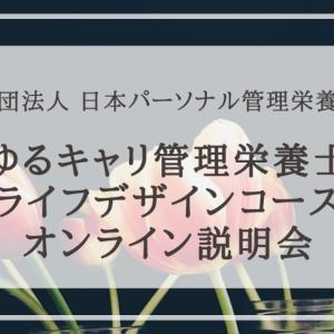 """""""【再開催】ゆるキャリ管理栄養士向けライフデザインコース説明会"""""""