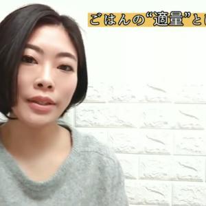 """【Q&A】ごはん(お米)の""""適量"""" は何g?"""