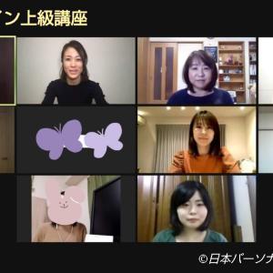 【ご感想】静岡県 N先生 日本パーソナル管理栄養士協会キャリア面談