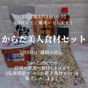 【3/9 16:00募集スタート】雑穀の日にちなみ限定発売