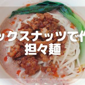 【レシピ】ミックスナッツで作る簡単担々麺
