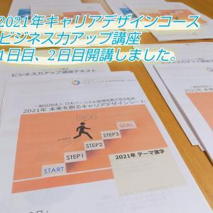 【ご感想】兵庫県 K.M様 ビジネス力アップ講座1・2日目