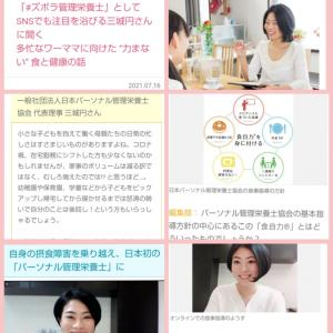 【取材】ワーママためのWEBサイト「ラシク」様 力まない食