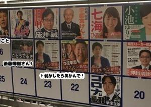 東京都知事選挙2020 その2 #東京都知事選 #東京都知事選挙 #選挙ポスター