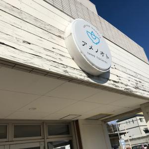 アメノオト(佐野市:栃木県)rev46