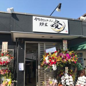 麺屋 貴(栃木県:佐野市)