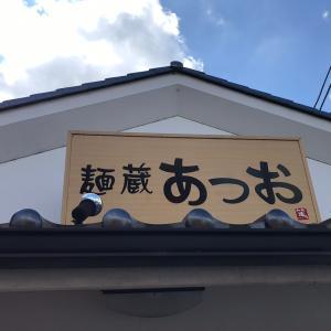 麺蔵 あつお(栃木市:栃木県)