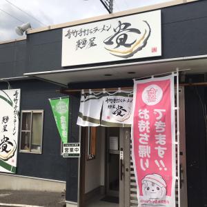 麺屋 貴(佐野市:栃木県)rev3