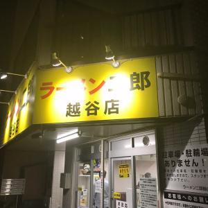 ラーメン二郎 越谷店(越谷市:埼玉県)rev28_#318