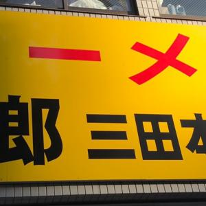 ラーメン二郎 三田本店(港区:東京都)rev61_#321