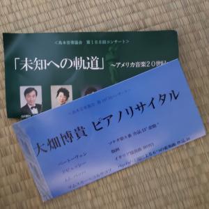 2019-2020コンサート案内