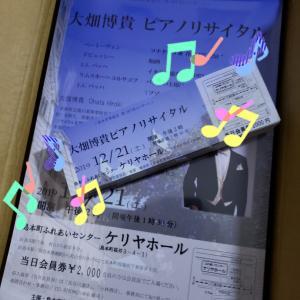 音楽協会コンサートチラシ完成