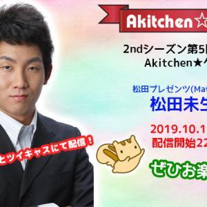 Akitchen☆2ndシーズン第5回ゲスト松田未生さん!