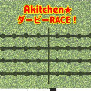ダービーレース!Akitchen☆チャプチェ