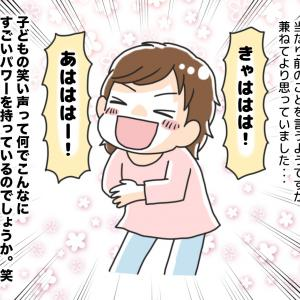 子どもの笑い声の効能