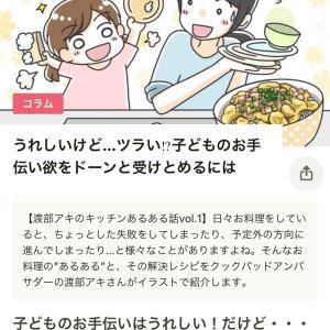 クックパッドニュースにイラスト×レシピ記事掲載!
