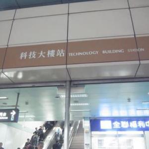 2020年1月の台北【美術館】
