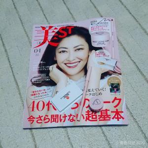 雑誌を衝動買い。