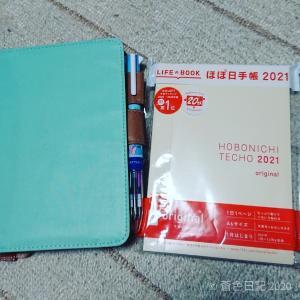 来年の手帳。