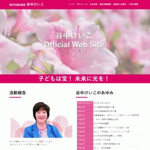 鹿沼市会議員 谷中けいこ様のホームページURL変更になりました。