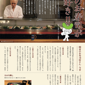 ぶうめらん66号発行「関のお寿司が大好き!」