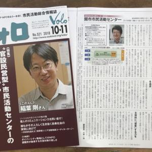 市民活動総合情報誌『ウォロ』さんに掲載いただきました。
