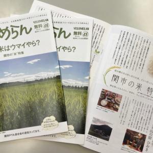 「関の米はうまい」ぶうめらん65号できました。
