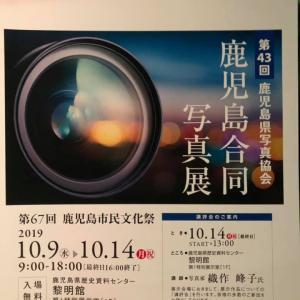 「第43回 鹿児島県写真協会 鹿児島合同写真展」10月9日〜14日*黎明館にて*初参加します