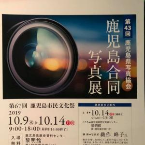 第43回 鹿児島県写真協会 鹿児島合同写真展 〜14日まで*黎明館にて へ出かけて♪