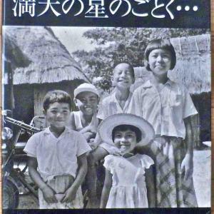 """""""""""今日、12月25日は、1953年に、奄美群島本土復帰された日!"""""""""""