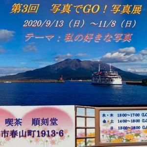 「第3回 写真でGO! 写真展」に初参加しています*鹿児島市*ジャズ喫茶店「順刻堂」さんにて