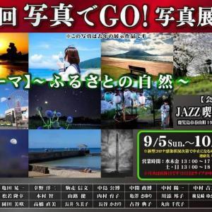 「第4回 写真でGO!写真展」 開催されます♫ 9月5日(日)〜10月30日(土)