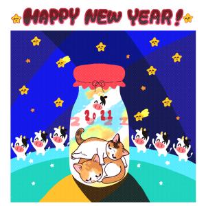 今年もよろしくお願いいたします
