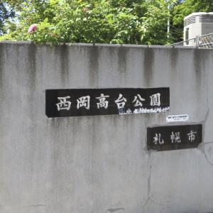 西岡〇〇公園って、意外とある?