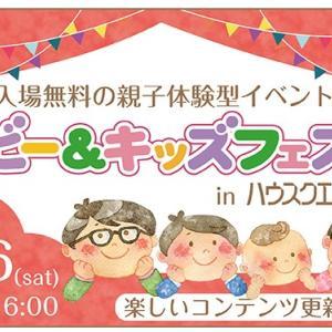 11/16(土)無料撮影会☆ベビー&キッズフェスタinハウスクエア横浜