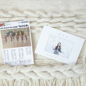 【写真展☆7/9~JPS(日本写真家協会)2020年新入会員展&7/16~今井しのぶ写真展】