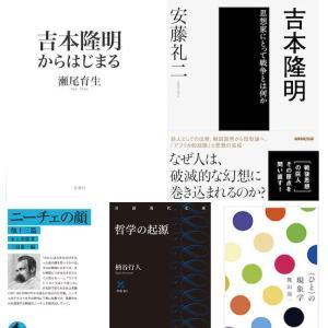 「令和」初のブログ、初の書店散策