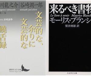 【書評】『書評の仕事』(印南敦史 著)ーー「書評的な、あまりに書評的な」あるいは「来たるべき書評」について