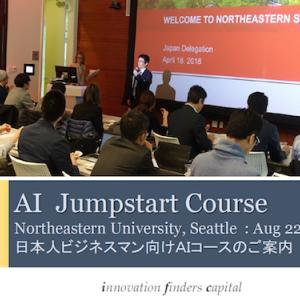 日本人ビジネスマン向けAIジャンプスタートコース、「AIの世界首都」米国シアトルで開催