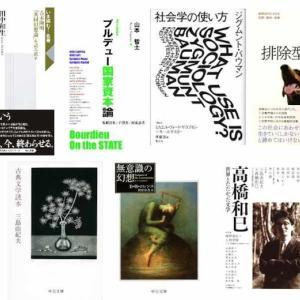 3月の書店散策の収穫7冊のご紹介