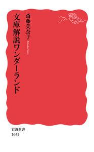 【書評】『文庫解説ワンダーランド』ーー「目のつけどころが斎藤美奈子でしょ」