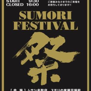 お知らせ SUMORI 祭