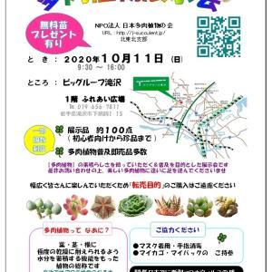 日本多肉植物の会 北東北支部 展示販売会2020のお知らせ