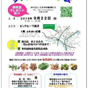 日本多肉植物の会 北東北支部 展示販売会2019のお知らせ