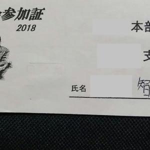 2018壮男勤行会パーフェクト参加