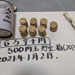 コロナ禍で開けた500円玉貯金箱
