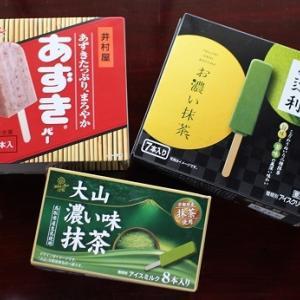 【大山か辻利か】抹茶アイス、食べ比べ☆手放したもの、変わらず。